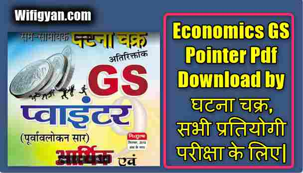 Economics GS Pointer Pdf Download