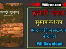 हमारी संसद,भारत की संसद-एक परिचय, सुभाष कश्यप