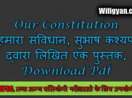 Our Constitution Pdf, हमारा संविधान