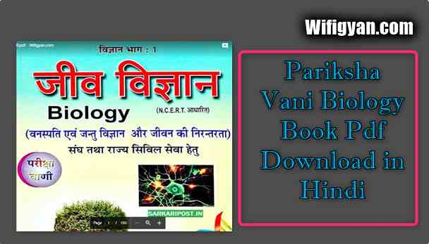 Pariksha Vani Biology Book Pdf Download in Hindi