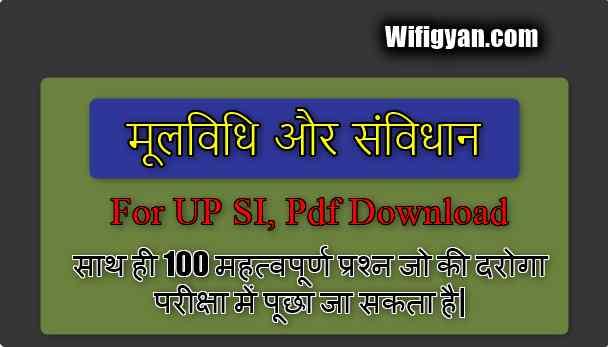 UP SI Book Pdf Download