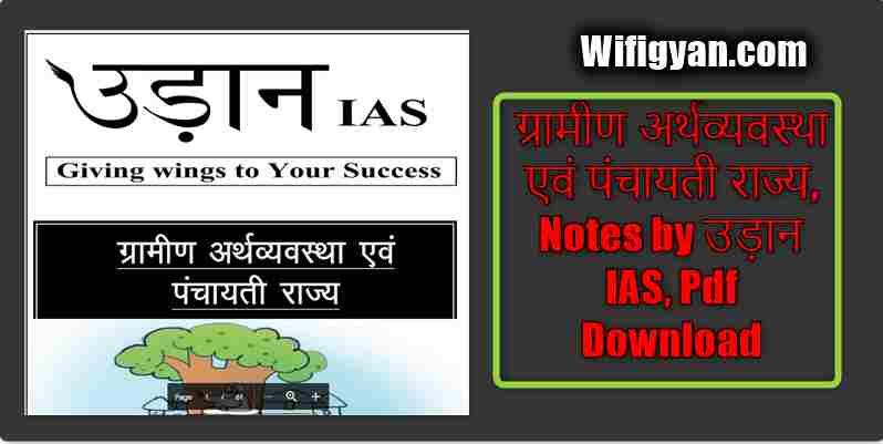 ग्रामीण अर्थव्यवस्था एवं पंचायती राज्य, Notes by उड़ान IAS, Pdf Download
