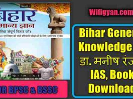 Bihar General Knowledge By डा. मनीष रंजन IAS, Book Download