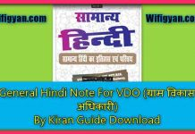 General Hindi Note For VDO (ग्राम विकास अधिकारी)