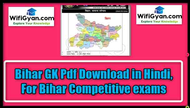Bihar GK Pdf Download in Hindi, for Bihar Competitive exams