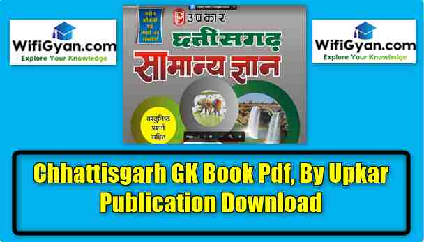 Chhattisgarh GK Book Pdf, By Upkar Publication DownloadChhattisgarh GK Book Pdf, By Upkar Publication Download