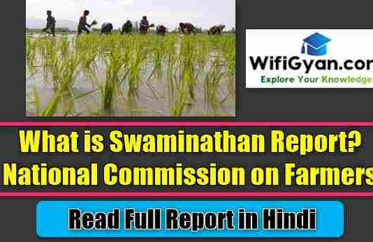 What is Swaminathan Report? National Commission on Farmers