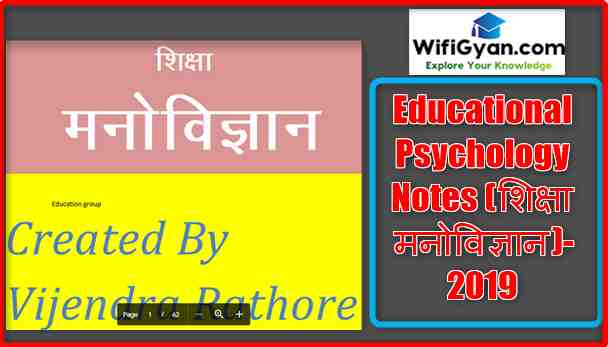 UP Assistant Teacher Educational Psychology Notes (शिक्षा मनोविज्ञान)-2019
