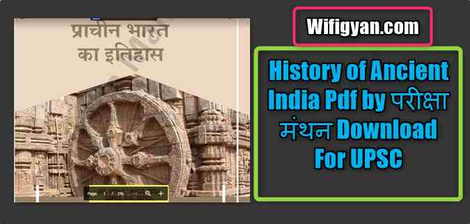 History of Ancient India Pdf by परीक्षा मंथन Download For UPSC