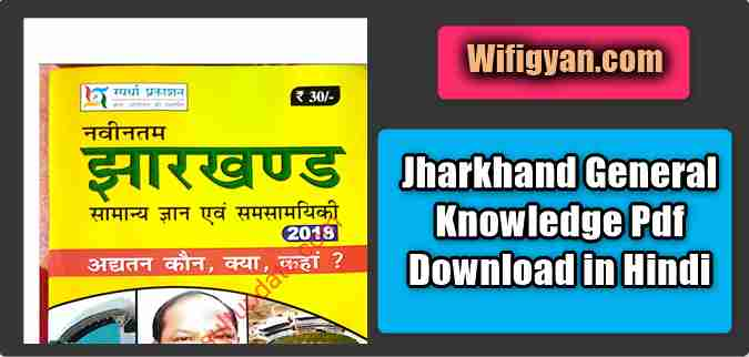 Jharkhand General Knowledge Pdf Download in Hindi