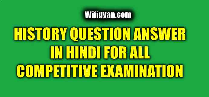History Question Answer In Hindi For All Competitive Examination:-