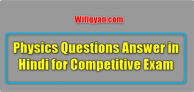 Physics Questions Answer in Hindi for Competitive Exam