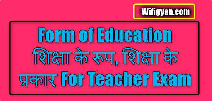 Form of Education शिक्षा के रूप, शिक्षा के प्रकार For Teacher Exams