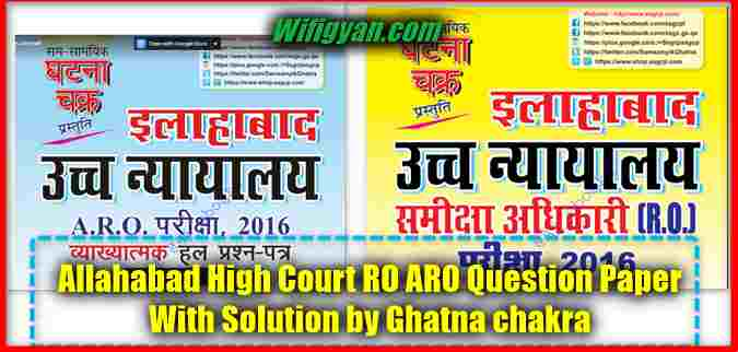 Allahabad High Court RO ARO Question Paper With Solution by Ghatna chakra
