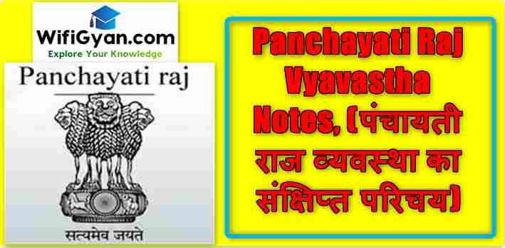 Panchayati Raj Vyavastha Notes, (पंचायती राज व्यवस्था का संक्षिप्त परिचय)