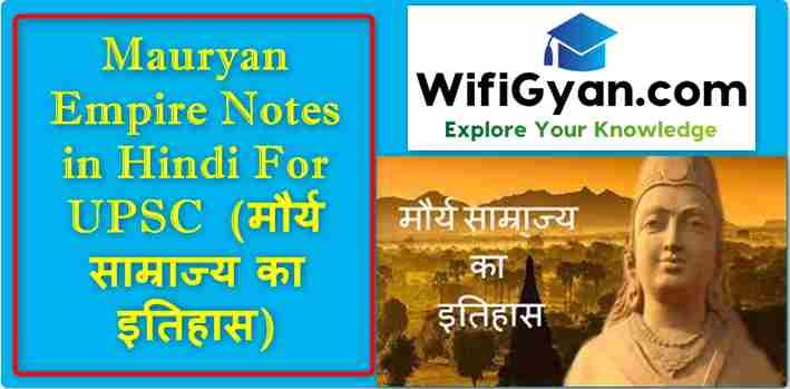 Mauryan Empire Notes in Hindi For UPSC (मौर्य साम्राज्य का इतिहास)