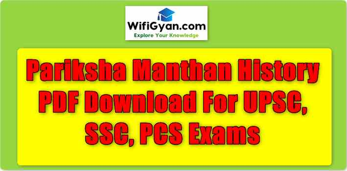 Pariksha Manthan History PDF Download For UPSC, SSC, PCS Exams