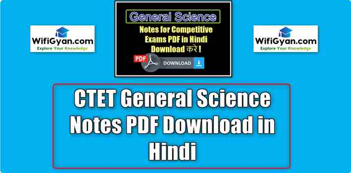 CTET General Science Notes PDF Download in Hindi
