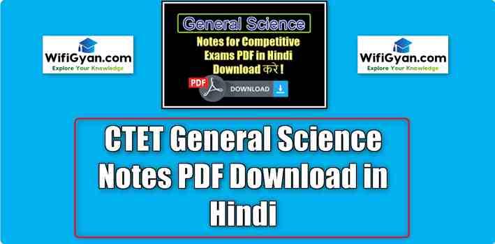 CTET General Science Notes PDF Download in Hindi