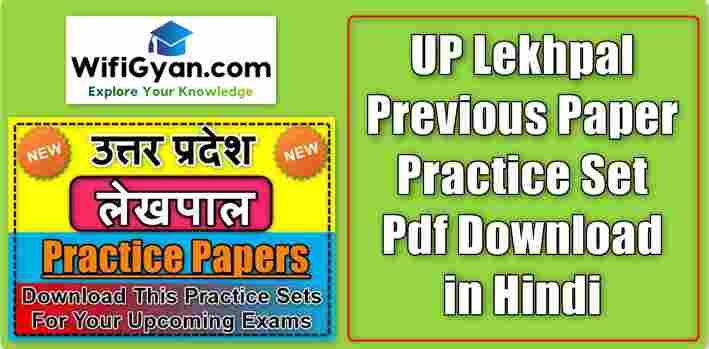 UP Lekhpal Previous Paper Practice Set Pdf Download in Hindi