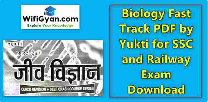 Biology Fast Track PDF by Yukti for SSC and Railway Exam Download