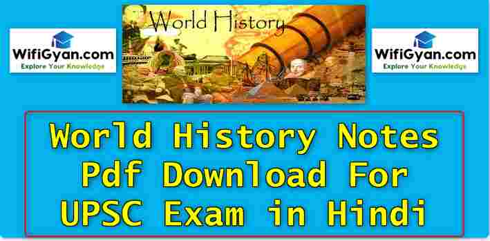 World History Notes Pdf Download For UPSC Exam in Hindi
