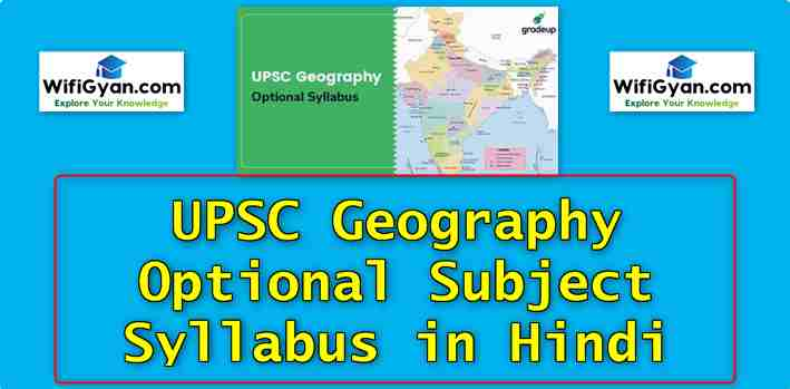 UPSC Geography Optional Subject Syllabus in Hindi