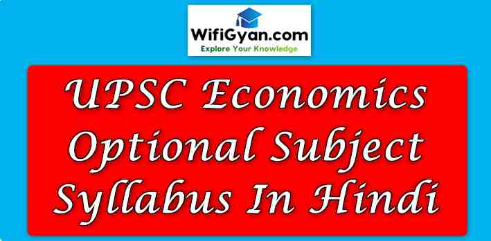 UPSC Economics Optional Subject Syllabus In Hindi