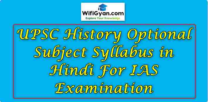 UPSC History Optional Subject Syllabus in Hindi For IAS Examination