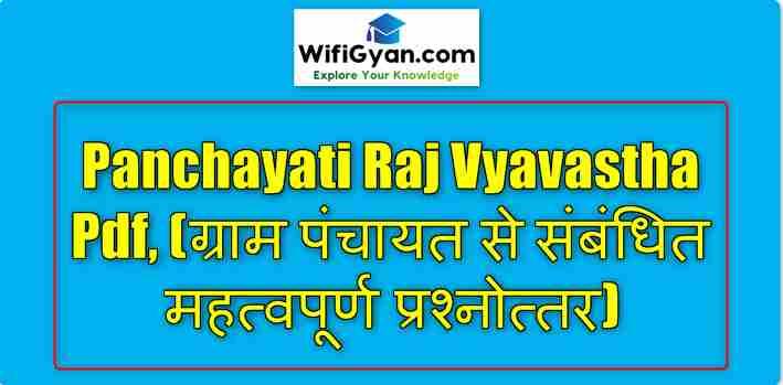 Panchayati Raj Vyavastha Pdf, (ग्राम पंचायत से संबंधित महत्वपूर्ण प्रश्नोत्तर)