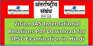 Vision IAS International Relations Pdf Download for UPSC