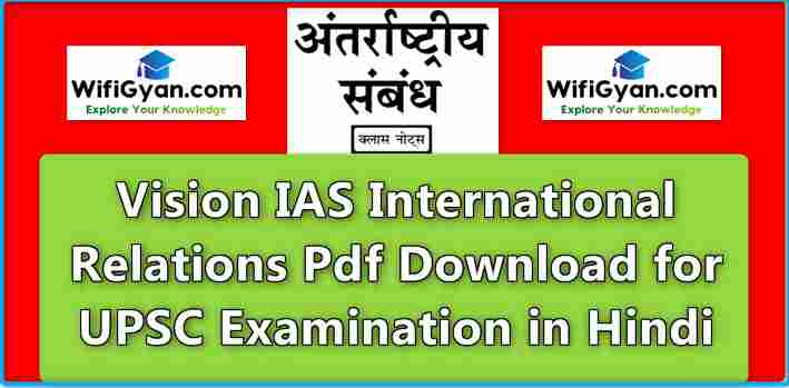 Vision IAS International Relations Pdf Download for UPSC Examination in Hindi