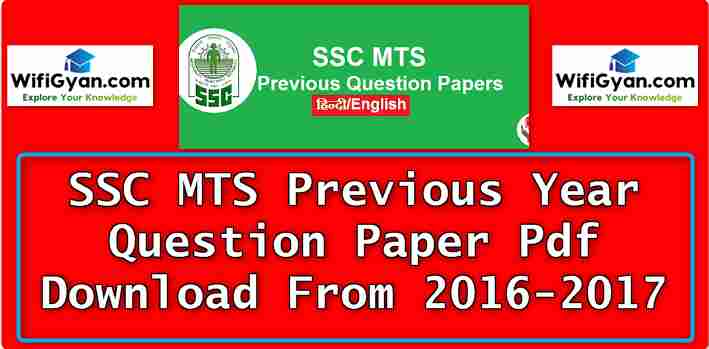 SSC MTS Previous Year Question Paper Pdf Download From 2016-2017