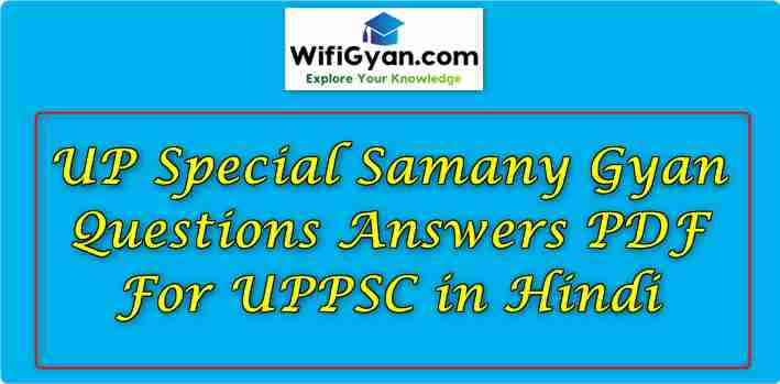 UP Special Samany Gyan Questions Answers PDF For UPPSC in Hindi
