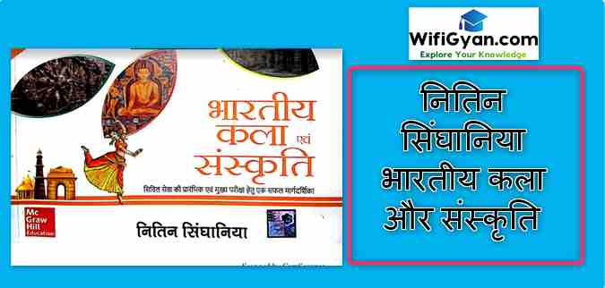 Nitin Singhania Art and Culture Pdf in Hindi (नितिन सिंघानिया भारतीय कला और संस्कृति)