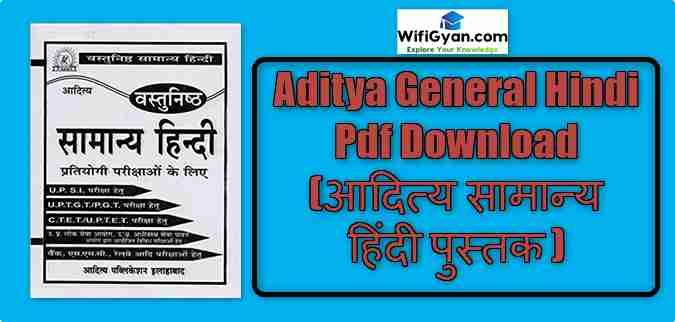 Aditya General Hindi Pdf Download (आदित्य सामान्य हिंदी पुस्तक )