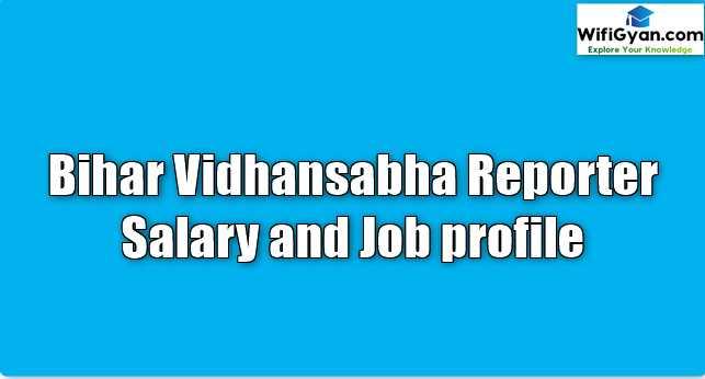 Bihar Vidhansabha Reporter Salary and Job profile