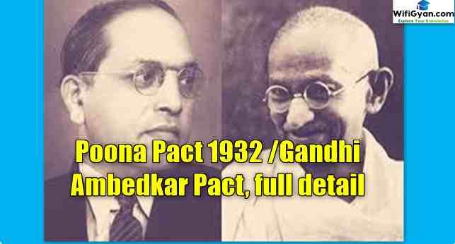 Poona Pact 1932 /Gandhi Ambedkar Pact, full detail