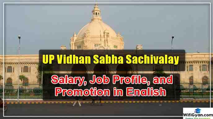 UP Vidhan Sabha Sachivalay ARO Salary.